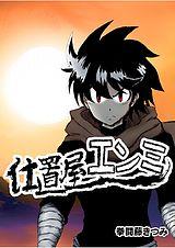 仕置屋エンミ(読み切り漫画)