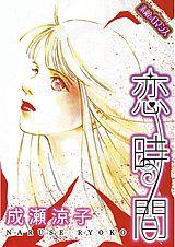 【素敵なロマンスコミック】恋時間
