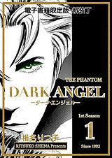 DARK ANGEL ―ダーク・エンジェル― 新装丁版 1