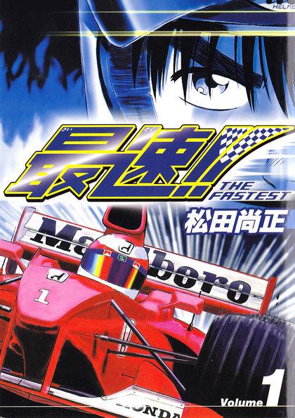 最速!! Volume1