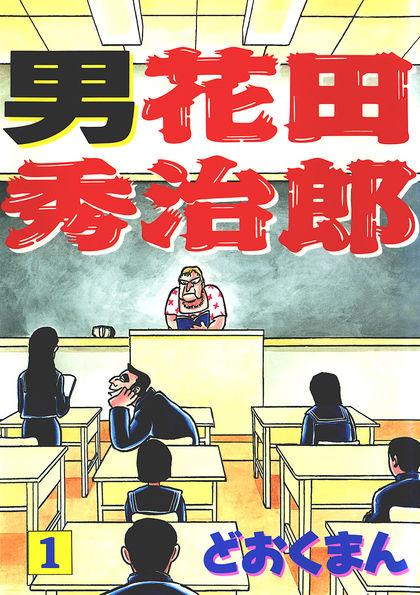 男 花田秀治郎 1