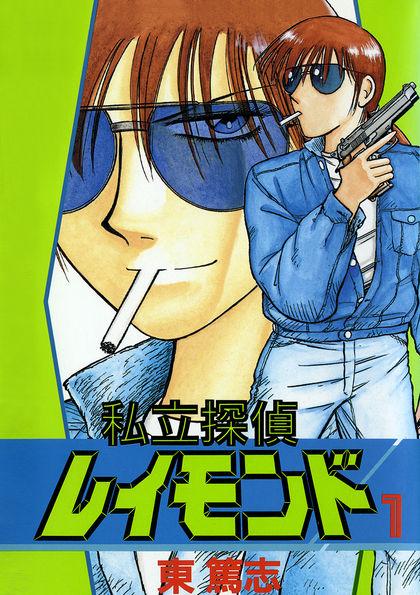 私立探偵レイモンド 1