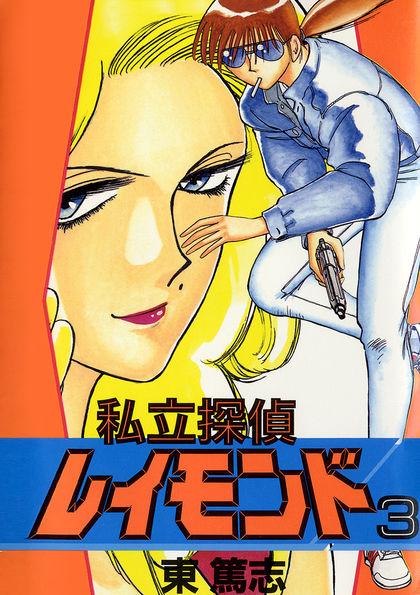 私立探偵レイモンド 3