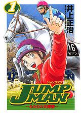 JUMP MAN ~ふたりの大障害~