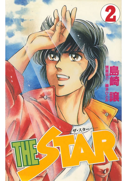THE STAR 2