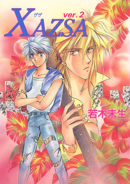 XAZSA 小説版 Ver.2