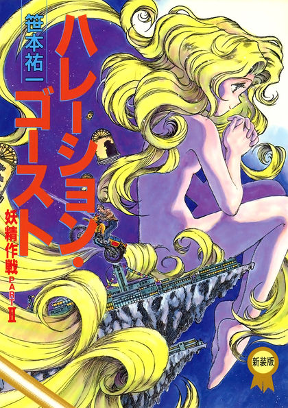 妖精作戦 ハレーション・ゴースト (1994年版)