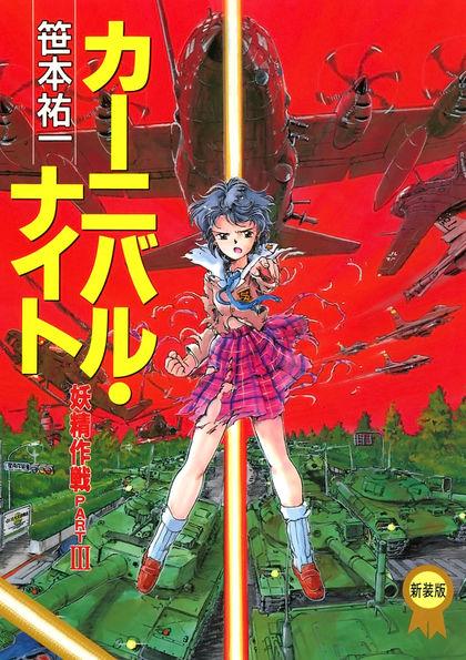 妖精作戦 カーニバル・ナイト (1994年版)