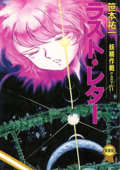 妖精作戦 ラスト・レター (1994年版)