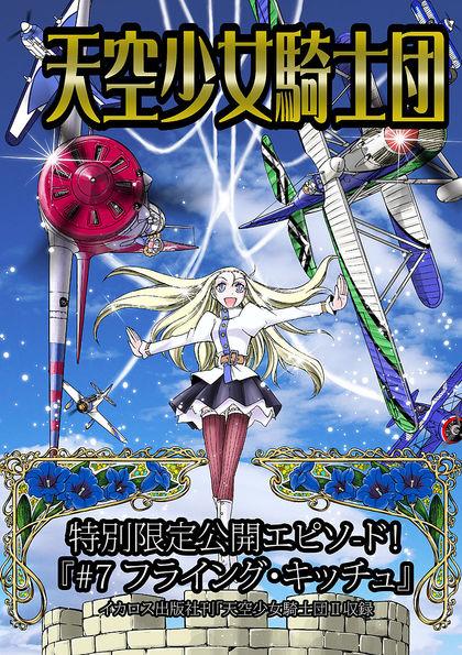 天空少女騎士団 第II巻 #7「フライング・キッチュ」
