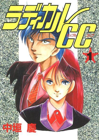 ラディカルCC 1