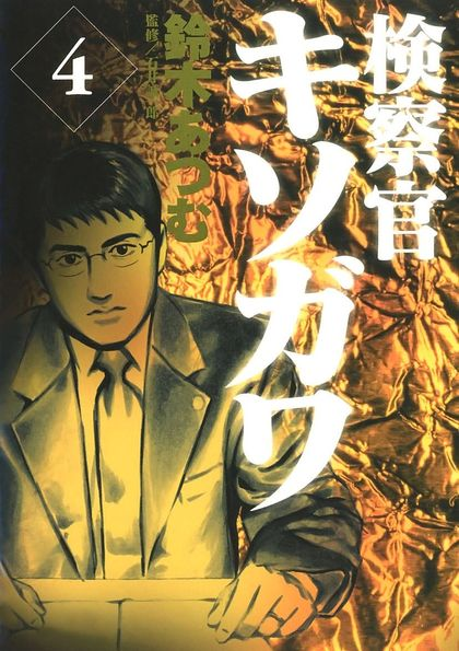検察官キソガワ 4