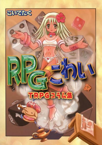 RPGこわい