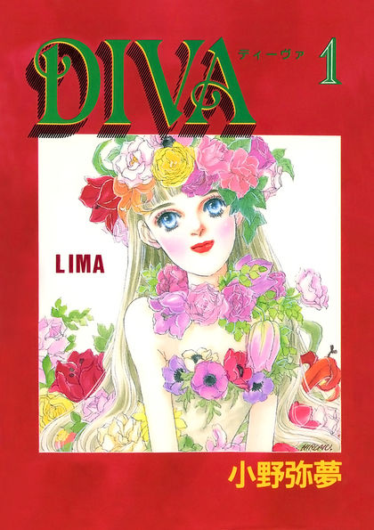 DIVA 1巻