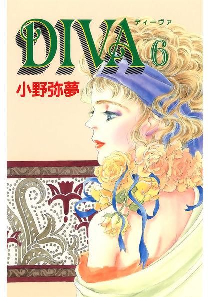 DIVA 6巻