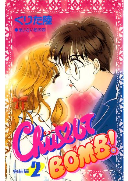 Chu♡してBOMB! 2