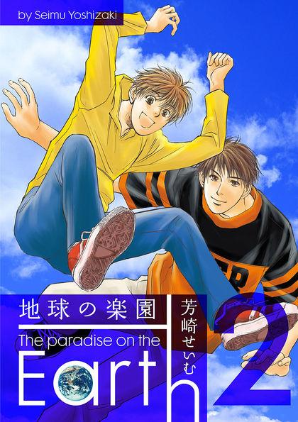地球の楽園 2