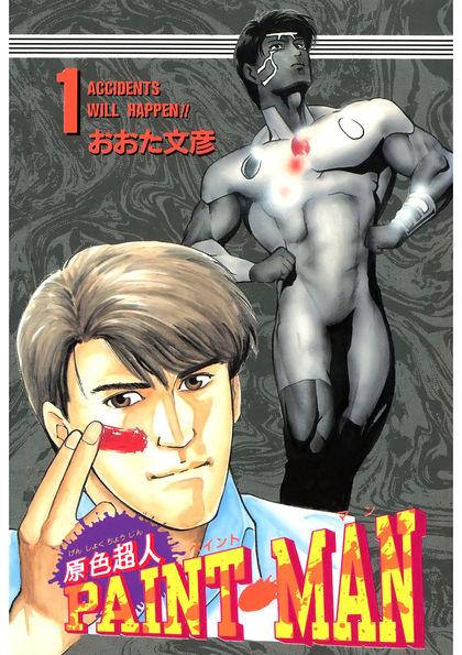 原色超人ペイントマン 1