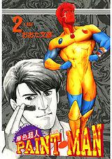原色超人ペイントマン