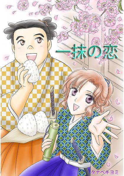 タナベキヨミ短編集 #3 一抹の恋