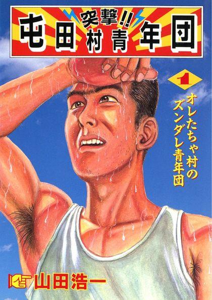突撃!! 屯田村青年団 1
