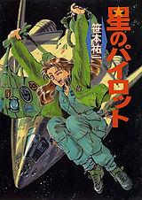 星のパイロット