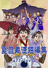 夏目義徳短編集 1995-2003