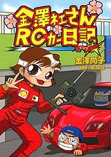 金澤ネェさんRCカー日記