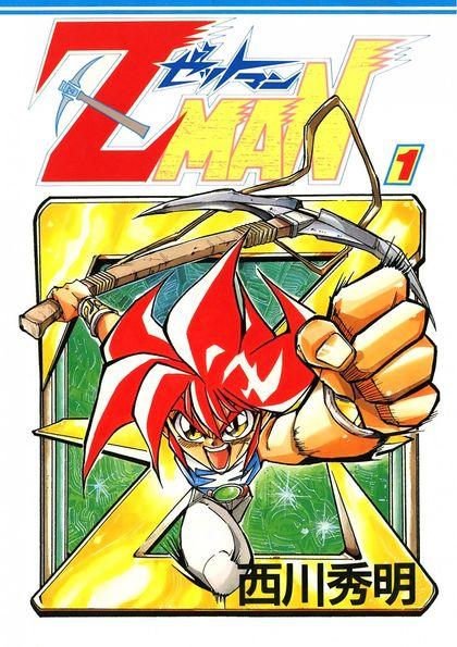 Z MAN -ゼットマン- 1