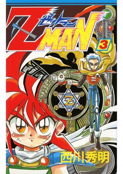 Z MAN -ゼットマン- 3