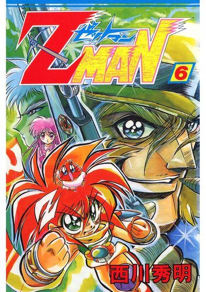 Z MAN -ゼットマン- 6巻