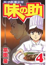 天才料理少年味の助