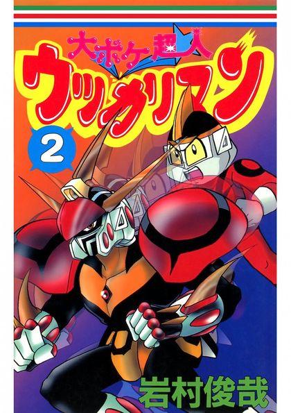 大ボケ超人ウッカリマン 2