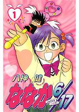 ななか6/17