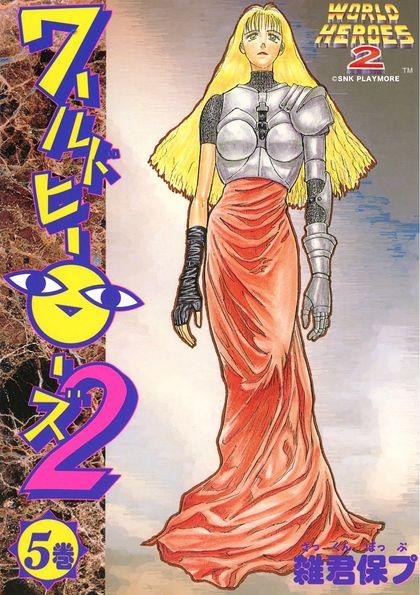 ワールドヒーローズ2 5