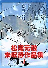松尾元敬未収録作品集1