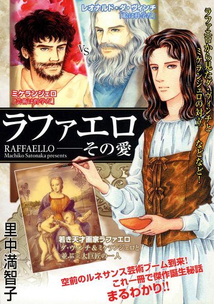ラファエロ―その愛