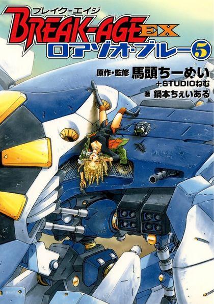 BREAK-AGE EX ロアゾオ・ブルー 5