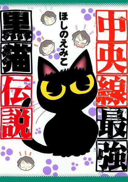 中央線最強黒猫伝説