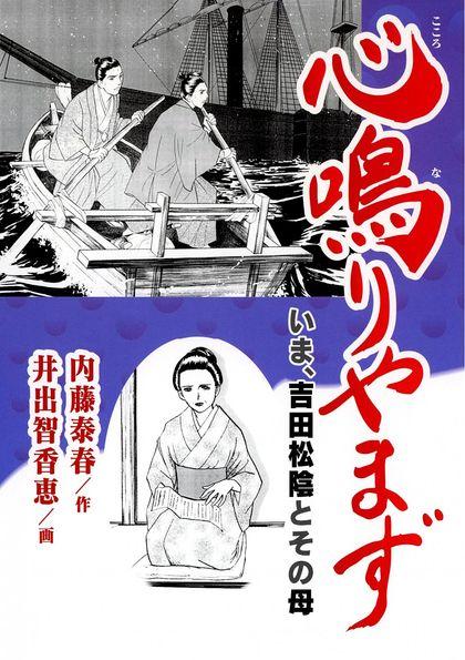 心鳴りやまず いま、吉田松陰とその母