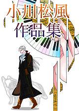 小川ニヤコ作品集