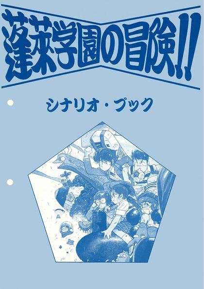蓬萊学園の冒険!! シナリオブック
