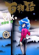 百物語BY.Y・o・K・o