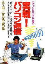 実戦!パソコン通信