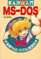 まんがDE入門MS-DOS