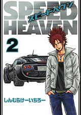 SPEED HEAVEN