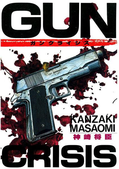 GUN CRISIS