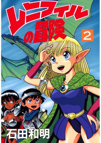 レニフィルの冒険 2