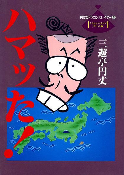 ハマッた! 円丈のドラゴンスレイヤー シミュレーションゲーム編