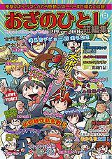おぎのひとし1995~2006短編集